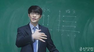 [수포자 대환영] 수학시험이 기다려지는 수학 공부법