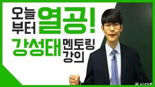 강성태의 진심이 담긴 특별 멘토링 강의!