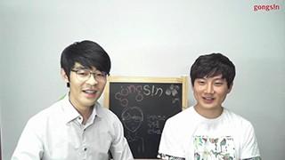 수능만점 공신의 수능 초특급 노하우 大공개