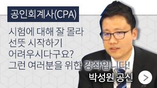 공인회계사(CPA)동차합격하기 / 공인회계사란?